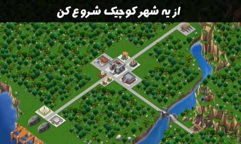 PerCity ScreenShot پرسیتی